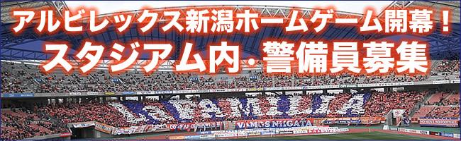アルビレックス新潟ホームゲーム開幕!