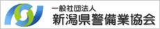 新潟県警備業協会
